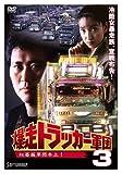 爆走トラッカー軍団3 [DVD]