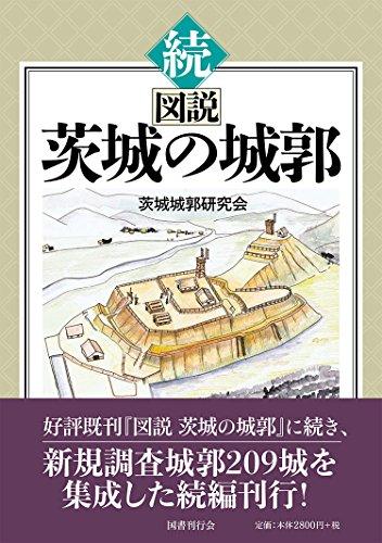 続 図説 茨城の城郭