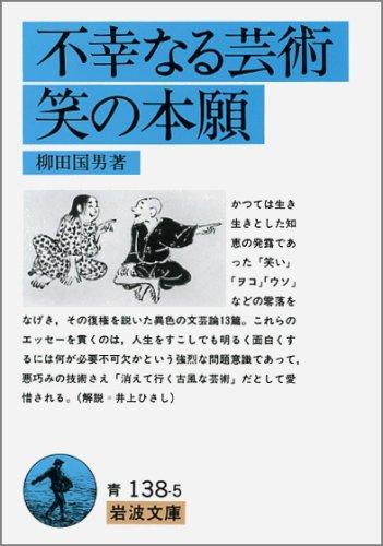 不幸なる芸術・笑の本願 (岩波文庫 青 138-5)の詳細を見る