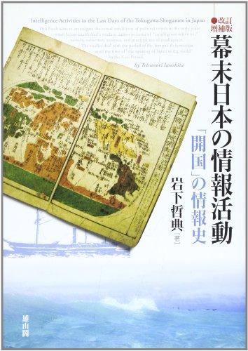 幕末日本の情報活動―「開国」の情報史