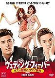 ウェディング・フィーバー ゲスな男女のハワイ旅行(特別編) [DVD]