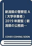 新潟県の警察官A(大学卒業者) 2019年度版 (新潟県の公務員試験対策シリーズ)