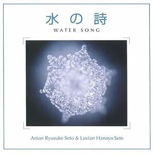 水の詩-WATER SONG