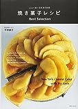 ニューヨークスタイルの焼き菓子レシピ Best Selection