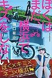 公認会計士高田直芳:『ぼくはまだ、横浜でキスをしない』樋口有介