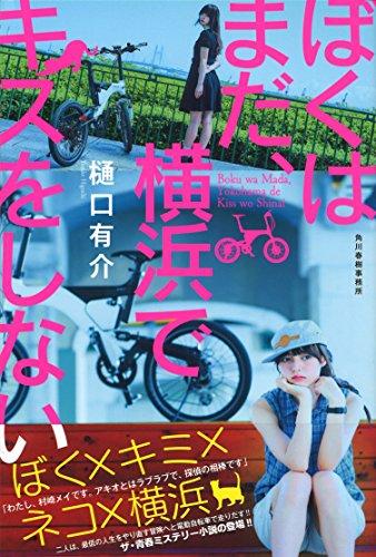 ぼくはまだ、横浜でキスをしない