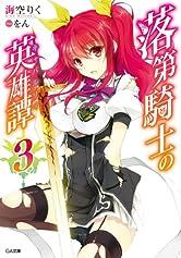 落第騎士の英雄譚<キャバルリィ>3【電子特装版】 (GA文庫)