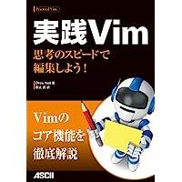 Amazon.co.jp: 実践Vim 思考のスピードで編集しよう! (アスキー書籍) 電子書籍: Drew Neil, 新丈 径: Kindleストア