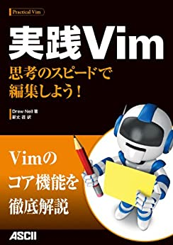 [Drew Neil, 新丈 径]の実践Vim 思考のスピードで編集しよう! (アスキー書籍)