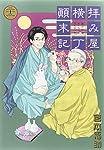 拝み屋横丁顚末記 22巻 (IDコミックス ZERO-SUMコミックス)