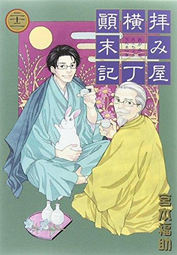 拝み屋横丁顚末記 22巻 (IDコミックス ZERO-SUMコミックス)の詳細を見る