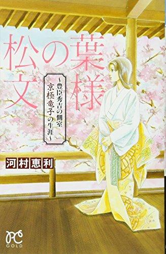 松の葉文様~豊臣秀吉の側室京極竜子の生涯~ (プリンセスコミックス)の詳細を見る
