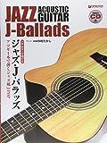 ソロギターで奏でる ジャズ・J-バラッズ~ジャズ風アレンジで弾く大人のJ-POP 模範演奏CD付 (ソロ・ギターで奏でる)