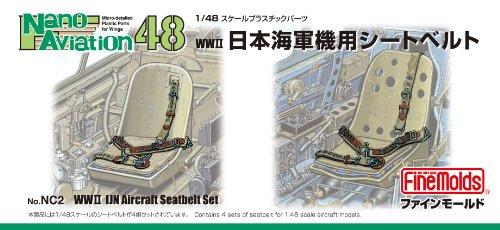 1/48 ナノ・アヴィエーション 日本海軍機用シートベルト