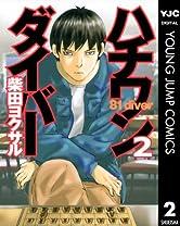 ハチワンダイバー 2 (ヤングジャンプコミックスDIGITAL)