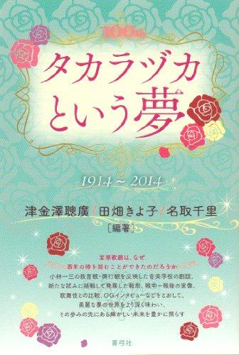 タカラヅカという夢: 1914―2014