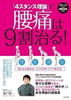 [廣戸聡一]の「4スタンス理論」で腰痛は9割治る!