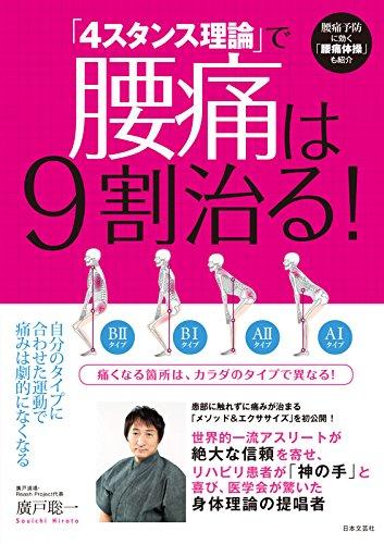 「4スタンス理論」で腰痛は9割治る!書影