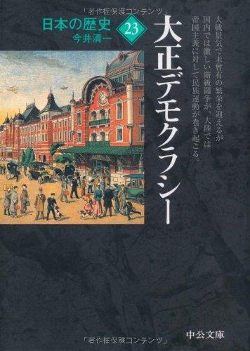 日本の歴史〈23〉大正デモクラシー (中公文庫)