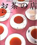 京阪神お茶の店―京阪神の紅茶・日本茶・中国茶…カフェ&喫茶200軒 (えるまがMOOK) 画像
