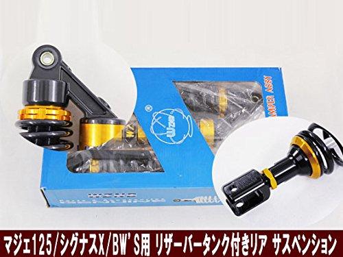 Tokutoyo(トクトヨ) マジェスティ125/シグナスX/BW'S用タンク付き サス ペンション 32cm橙/黒