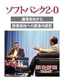 ソフトバンク2・0 通信会社から投資会社への変身の成否 (朝日新聞デジタルSELECT)