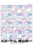 ベビーブーム / 横山 裕一 のシリーズ情報を見る