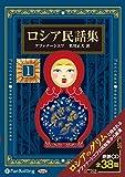 ロシア民話集 1 (<CD>)