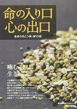 食卓の向こう側〈第13部〉命の入り口 心の出口 (西日本新聞ブックレット)