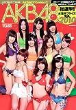 AKB48総選挙! 水着サプライズ発表2010 (AKB48スペシャルムック) (集英社ムック)