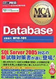 MCA教科書Database(試験番号:M10-101)
