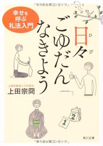 日々ごゆだんなきよう 幸せを呼ぶ礼法入門 (角川文庫)の詳細を見る