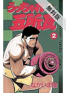 うっちゃれ五所瓦(2)【期間限定 無料お試し版】 (少年サンデーコミックス)