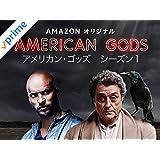 アメリカン・ゴッズ シーズン1(字幕版)