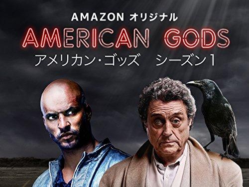 アメリカン・ゴッズ シーズン1 予告編