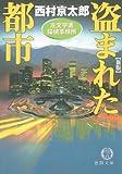 盗まれた都市―左文字進探偵事務所 (徳間文庫)