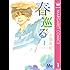 春巡る 1 (マーガレットコミックスDIGITAL)