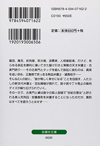 文庫 リーガルハイ 2ndシーズン (扶桑社文庫)