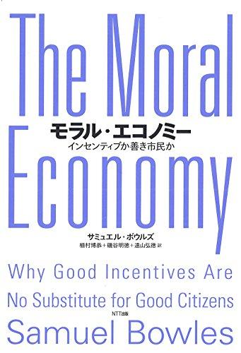 モラル・エコノミー:インセンティブか善き市民か