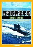 自衛隊装備年鑑〈2014‐2015〉
