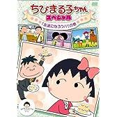 ちびまる子ちゃん スペシャル 「友達になろう!!」の巻 [DVD]