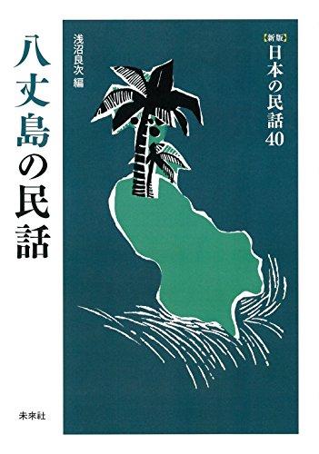 八丈島の民話 (日本の民話 新版 40)