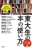 東大生の本の「使い方」―――「考える武器」としての読書 (三笠書房 電子書籍)
