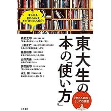 東大生の本の「使い方」