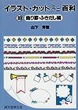 飾り罫・ふきだし編 (イラスト・カットミニ百科)