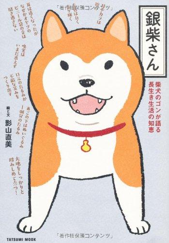 銀柴さん (タツミムック)