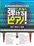 ピアノソロ/やさしいアレンジとドレミふりがな付きで これなら弾けるピアノ! 最初に弾きたい曲編 (楽譜)