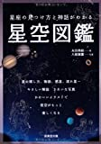 星座の見つけ方と神話がわかる 星空図鑑