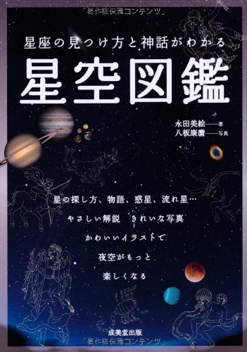 星座の見つけ方と神話がわかる 星空図鑑の詳細を見る