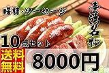 10袋セット 送料込 台湾香腸(ソーセージ・腸詰) 台湾風味・お土産定番   50613-10